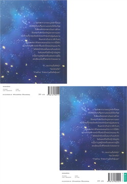 The Other Side of the moon 1-2 (2 เล่มจบ)