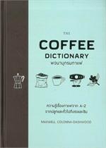 THE COFFEE DICTIONARY พจนานุกรมกาแฟ