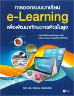 การออกแบบบทเรียน e-Learning เพื่อพัฒนาทักษะการคิดขั้นสูง
