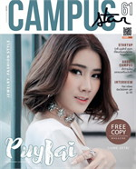 Campus Star Magazine No.61 (ฟรี)