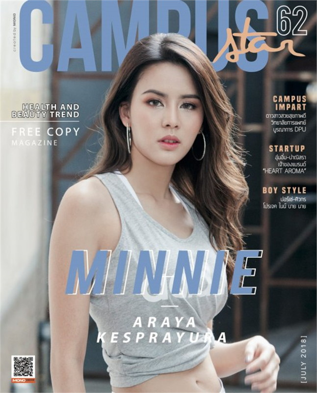 Campus Star Magazine No.62 (ฟรี)