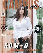 Campus Star Magazine No.66 (ฟรี)