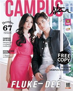 Campus Star Magazine No.67 (ฟรี)
