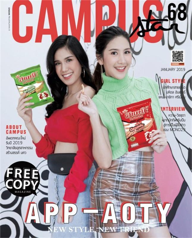 Campus Star Magazine No.68 (ฟรี)