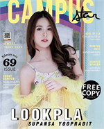 Campus Star Magazine No.69 (ฟรี)