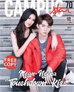 Campus Star Magazine No.70 (ฟรี)