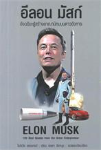 อีลอน มัสก์ Elon Musk