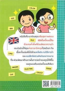 เกมคำศัพท์ ช่วยคุณเก่ง ภาษาอังกฤษ