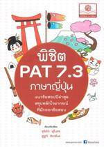 พิชิต PAT 7.3 ภาษาญี่ปุ่น