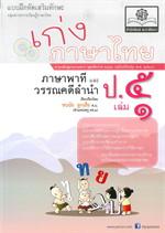เก่งภาษาไทย ชั้นประถมศึกษาปีที่ 5 เล่ม 1