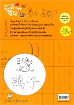 สนุกกับขีดอักษรจีน : ชุด สัตว์โลกน่ารัก