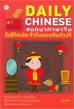DAILY CHINESE สนทนาภาษาจีนใชีวิตประจำวันแบบทันท่วงที