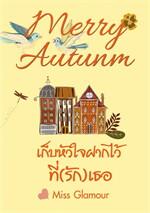 Merry Autumn เก็บหัวใจฝากไว้ที่(รัก)เธอ