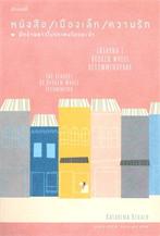 หนังสือ : เมืองเล็ก : ความรัก