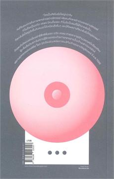 นม :The breast