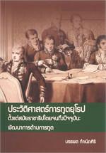 ประวัติศาสตร์การทูตยุโรปตั้งแต่สมัยราชาธิปไตยจนถึงปัจจุบัน : พัฒนาการด้านการทูต