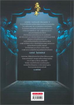หาญท้าชะตาฟ้า ปริศนายุทธจักร เล่ม 10