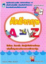 คัดอังกฤษ A-Z