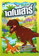 ท่องโลกไดโนเสาร์