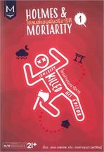 HOLMES & MORIARITY เล่ม 1 : ใครฆ่าบรรณาธิการ