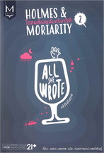 HOLMES & MORIARITY เล่ม 2 : แล้วจึงถึงฆาต