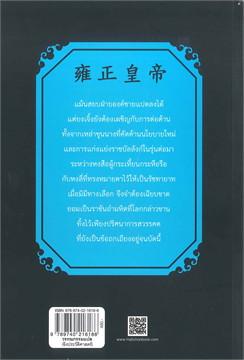 ยงเจิ้งฮ่องเต้พิทักษ์ต้าชิง เล่ม 3 : ตอน จอมราชันหรือทรราช