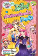 Kitty Candy Girls เล่ม 15 : โอ้โห! เป็นตัวของตัวเองได้ง่ายจัง