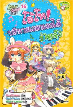 Kitty Candy Girls เล่ม 16 : โอ้โห! บริหารเวลาเองได้ง่ายจัง