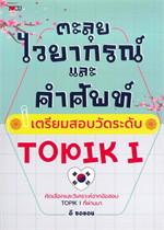 ตะลุยไวยากรณ์และคำศัพท์ : เตรียมสอบวัดระดับ TOPIK I