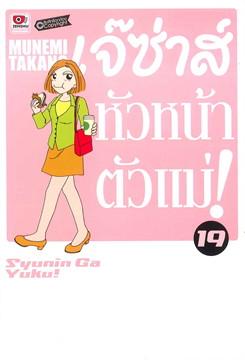 เจ๊ซ่าส์หัวหน้าตัวแม่ เล่ม 19