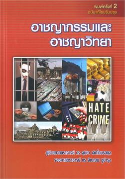 อาชญากรรมและอาชญาวิทยา