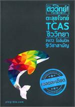 ติววิทย์ ตะลุยโจทย์ TCAS ชีววิทยา : PAT2 โอลิมปิค
