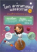 โลก ดาราศาสตร์ และอวกาศ (ฉบับย่อ)