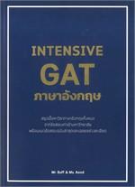 INTENSIVE GAT ภาษาอังกฤษ