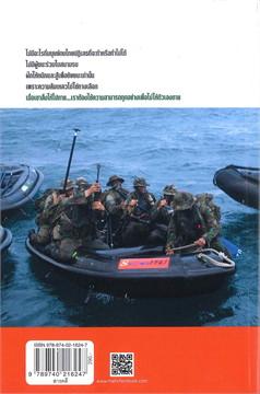 คนเหนือคน สุดยอดนักรบมนุษย์กบพันธุ์ไทย SUPER SEAL