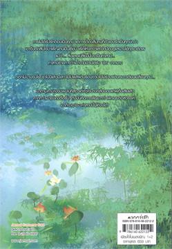 เพียงใจในเพลงพิณ 1-2 (2 เล่มจบ)
