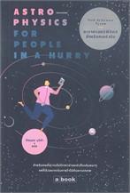 ดาราศาสตร์ฟิสิกส์สำหรับคนเร่งรีบ