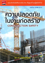 ความปลอดภัยในงานก่อสร้าง