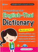 พจนานุกรมอังกฤษ-ไทย : English-Thai Dictionary