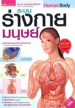 Human Body : ระบบร่างกายมนุษย์