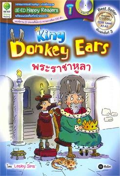 King Donkey Ears พระราชาหูลา + MP3