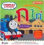 THOMAS & FRIENDS : หนังสือเล่มแรกของหนู ก ไก่