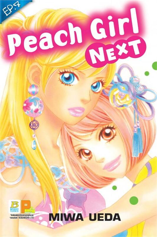Peach girl next ตอน 7