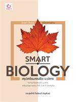 SMART BIOLOGY สรุปเตรียมสอบชีวะ ม.ปลาย