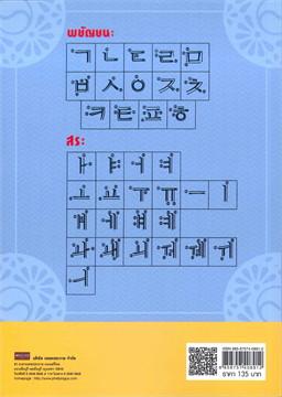 แบบฝึกหัด คัด เขียน อ่าน ภาษาเกาหลีเบื้องต้น