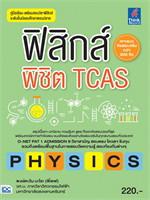 ฟิสิกส์พิชิต TCAS