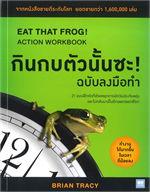 กินกบตัวนั้นซะ! ฉบับลงมือทำ EAT THAT FROG! ACTION WORKBOOK