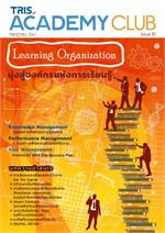 TRIS Academy Club Magazine : Issue 10 กรกฎาคม 2561 (ฟรี)