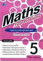 Maths Test Problems ชั้นประถมศึกษาปีที่ 5