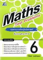 Maths Test Problems ชั้นประถมศึกษาปีที่ 6